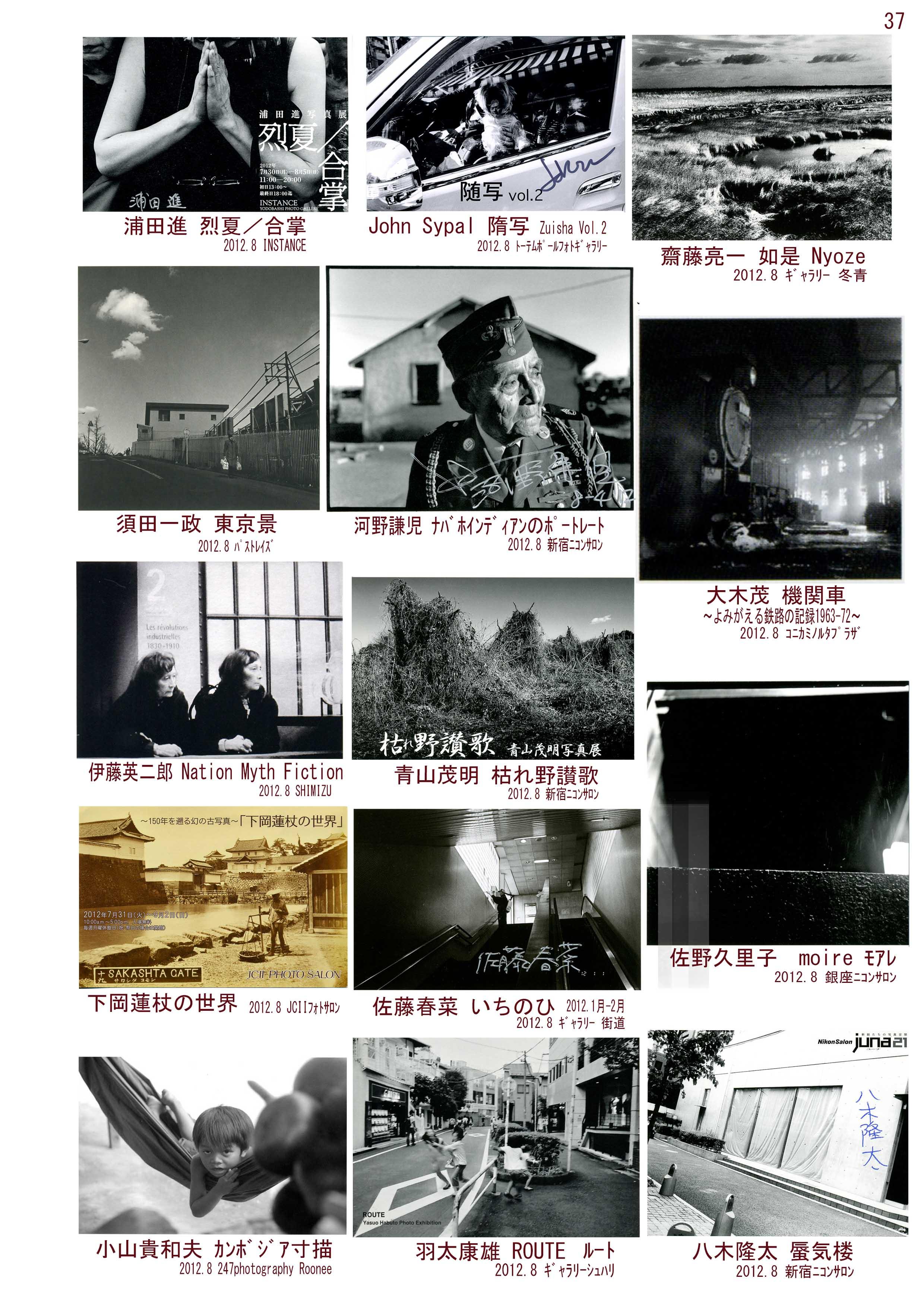 925f3f23a9a39 モノクロ写真展鑑賞記録